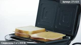 Видео обзор техники LEBEN: Сэндвичница 3 в 1
