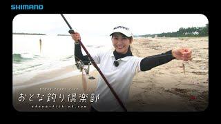 【おとな釣り倶楽部】弓ヶ浜で遠投、キスの数釣りとグルメ満喫!