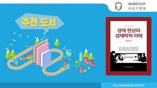 [신간] 김영용의 '경제 현상의 경제학적 이해'