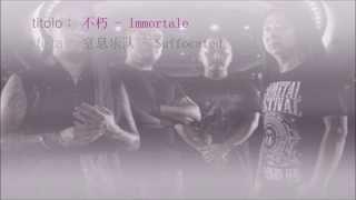 Suffocated - Immortale ( 窒息乐队 - 不朽 ) - Sub ITA