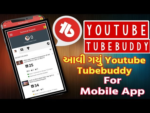 Youtube TubeBuddy App Mobile how to tubebuddy install mobile ??? ???? ? ?????? Technical Gujarati