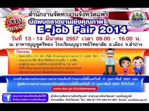 นัดพบตลาดงานเชิงคุณภาพ E-Job Fair 2014