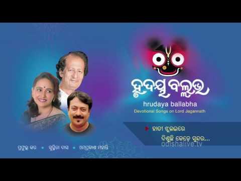 Hati Jhulre Disuchi - Susmita Das - DOdia Devotional Music