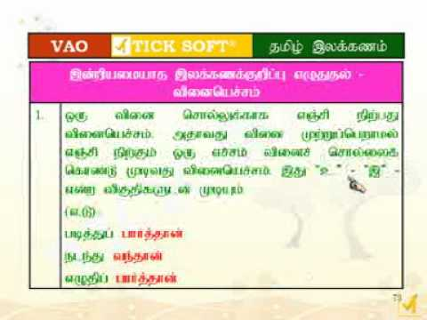 Tnpsc group 4 exam syllabus 2013 in tamil