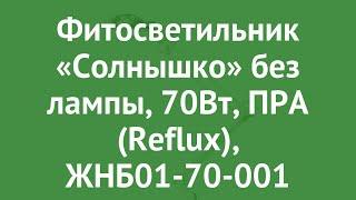 Фитосветильник «Солнышко» без лампы, 70Вт, ПРА (Reflux), ЖНБ01-70-001 обзор ЖНБ01-70-001.01G