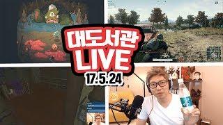 대도서관 LIVE] 스트롱사이다 먹고 트름 참고 노래하기 / 몬스트럼 / 크롤 / 배틀그라운드 대도브라더스 5/24(수) 헷! GAME 게임 실시간 방송 (buzzbean11)