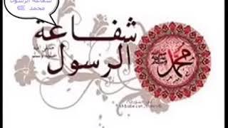 الشيخ عدنان المحمد شفاعت الرسول