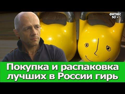 ПОКУПКА И РАСПАКОВКА ЛУЧШИХ В РОССИИ ГИРЬ