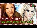 브리트니 스피어스 Britney Spears - My Only Wish(This Year) 솔로탈출하게 해주세요! 크리스마스 스페셜 마지막 [팝송읽어주는여자/ 팝송 자막]
