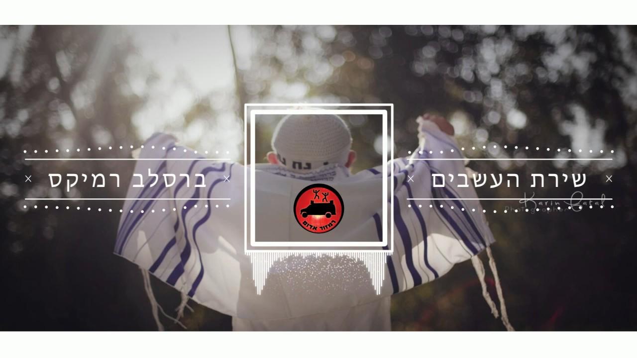 """אליה והב - שירת העשבים : remix - לכבוד ט""""ו בשבט"""