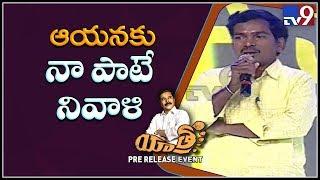 Penchaldas Speech @ YSR Biopic : Yatra Pre Release Event  - TV9