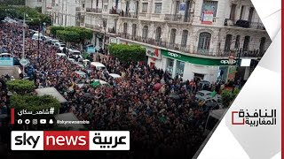 عامان على الحراك الجزائري...مطالب محققة ومؤجلة   النافذة المغربية