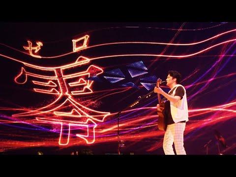 福山雅治 - 零 -ZERO-(福山☆冬の大感謝祭 其の十八)