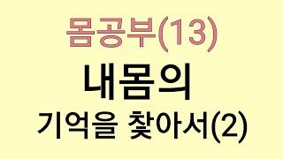 [생활면역운동] 제54편 몸공부 (13)  내몸의 기억…