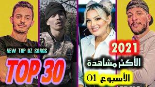 الأغاني الجزائرية الأكثر مشاهدة لسنة 2021 الأسبوع الأول | TOP 30 ALGERIAN SONGS 2021WEEK01