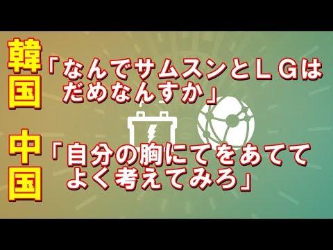 【韓国の反応】日本産バッテリーを補助金対象にして韓国産を除外
