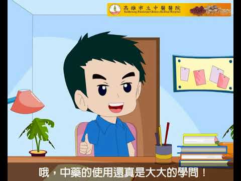 C 服用中藥有禁忌(高雄市立中醫醫院) - YouTube