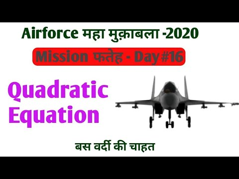 Mission फतेह | Quadratic Equation | Day 16 | Most Impotent For Air Force By Mayank Sir