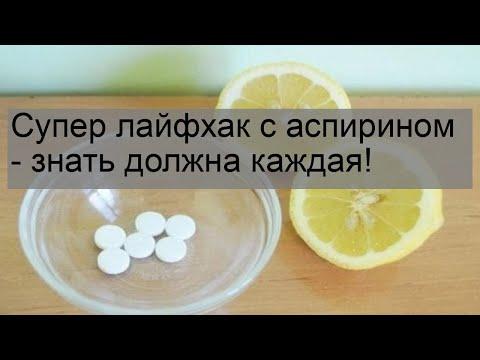 Супер лайфхак с аспирином - знать должна каждая!