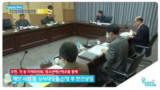 11월 1주_주민참여예산협의회 개최 영상 썸네일