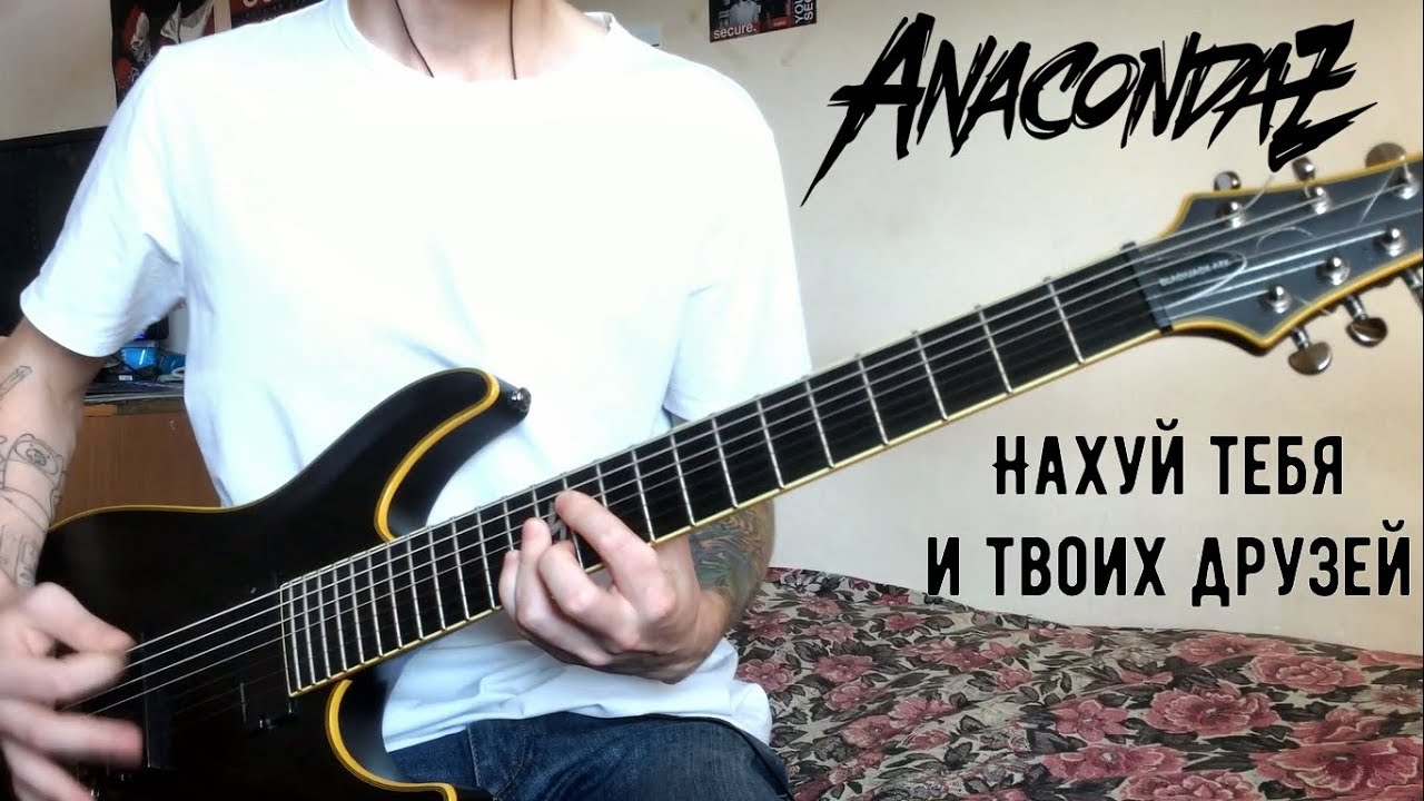 Anacondaz | Нахуй тебя и твоих друзей | Guitar cover + TABS (2018)