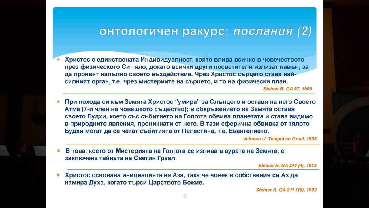 ❤️ Петър Дънов: Билки и лечение 313 рецепти за 101 болести