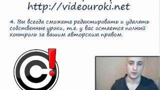 Станьте автором videouroki.net