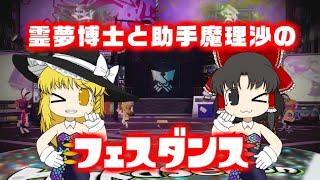 【踊ってみた】霊夢博士と助手魔理沙のフェスダンス!【Splatoon】 thumbnail