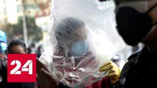 Китайские ученые установили настоящий источник распространения коронавируса. 60 минут от 18.02.20