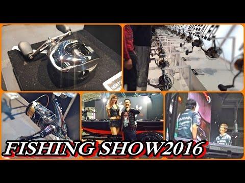 ジャパンフィッシングショー2016 JAPAN FISHING SHOW Yokohama初日まとめ