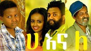 ሀ እና ለ ሙሉ ፊልም Ha Ena Le full Ethiopian film 2018