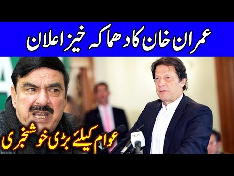 Imran Khan Complete Speech Today | 3 July 2019 | Dunya News