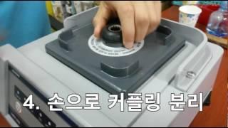 믹서기/블랜더 커플링 교체방법 (하이믹스3200,   …
