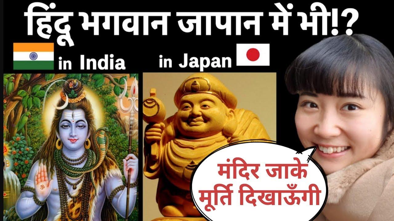 हिंदू भगवान जापान में भी😱 !? Introducing 8 Hindu gods in Japanese style!