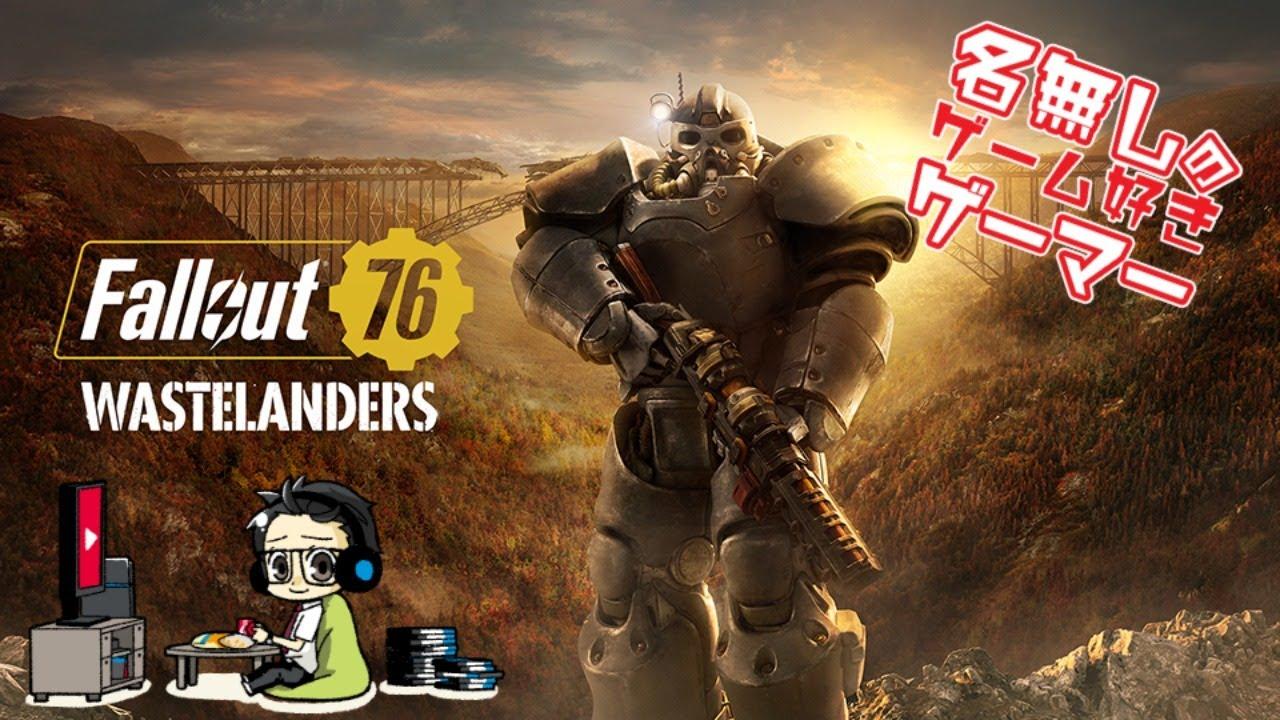 【PS4】『Fallout 76 フォールアウト76 』~ 「Wastelanders ウエイストランダーズ」~