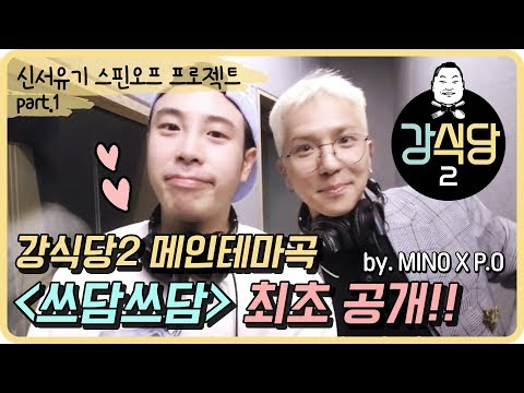 [Official M/V Full] 민호 X 피오 - 쓰담쓰담 (강식당2 OST) MINO X P.O Kangskitchen2 Main Theme