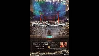 羽田 Sky Illumination ~誰も見たことのない光~
