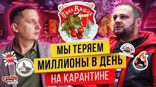 Андрей Худо. Как зарабатывают лучшие рестораны Львова в карантин? Холдинг эмоций !FEST.