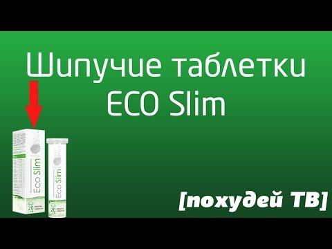 Eco Slim таблетки для похудения, развод ли, обзор шипучих таблеток, инструкция