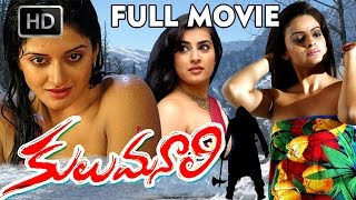Kulumanali Telugu Full Movie HD - Vimala Raman, Shashank, Archana - V9Videos