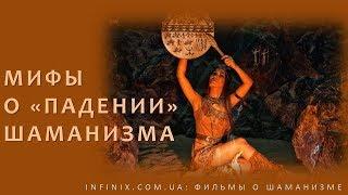 Мифы о «падении» шаманизма. Документальный фильм о шаманизме и шаманах