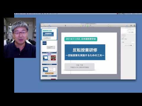 日本語教育学会2014年度日本語教師研修「反転授業入門」の事前講義ビデオ