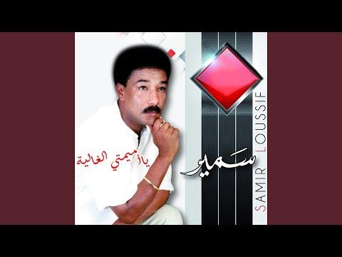 Ya Mimti El Ghalia