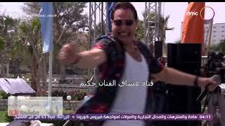 حكيم  كله يرقص  حفلة شم النسيم 2020
