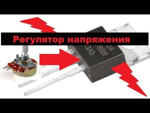 Супер-Простой регулятор напряжения на одном MOSFET транзисторе! Только две детали!