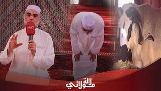 كيفية صلاة عيد الأضحى بالمنزل وماذا يفعل المسلم في صباح العيد ؟ شرح تطبيقي ونظري