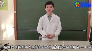 Publication Date: 2020-02-22 | Video Title: YY3 STEM DIY口罩 (香港道教聯合會圓玄學院第三中