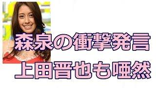 タレントの森泉(31)が14日、レギュラー出演する日本テレビ系「お...