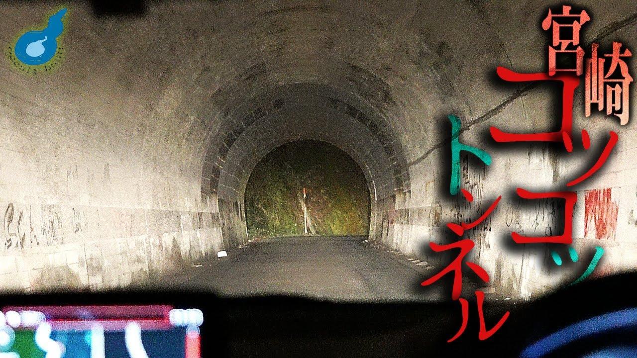 【心霊】響くクラクション、久峰トンネル