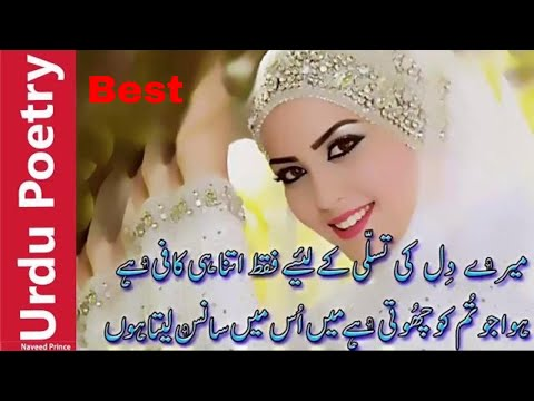 Sad Shayari In Urdu | Two Line Poetry | Best Urdu Shayari | Sms Shayari | Urdu Poetry